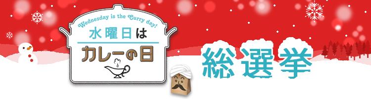【バゲット】カレー総選挙